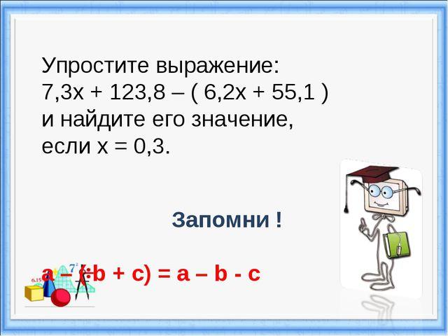 Упростите выражение: 7,3х + 123,8 – ( 6,2х + 55,1 ) и найдите его значение, е...