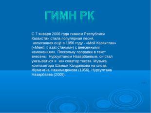С 7 января 2006 года гимном Республики Казахстан стала популярная песня, нап