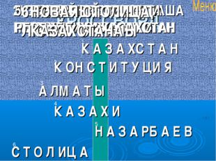 КРОССВОРД 1 КАК НАЗЫВАЕТСЯ НАША РЕСПУБЛИКА? 2 ОСНОВНОЙ ЗАКОН РЕСПУБЛИКИ КАЗАХ