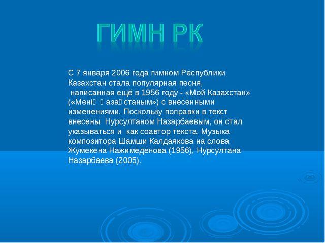 С 7 января 2006 года гимном Республики Казахстан стала популярная песня, нап...