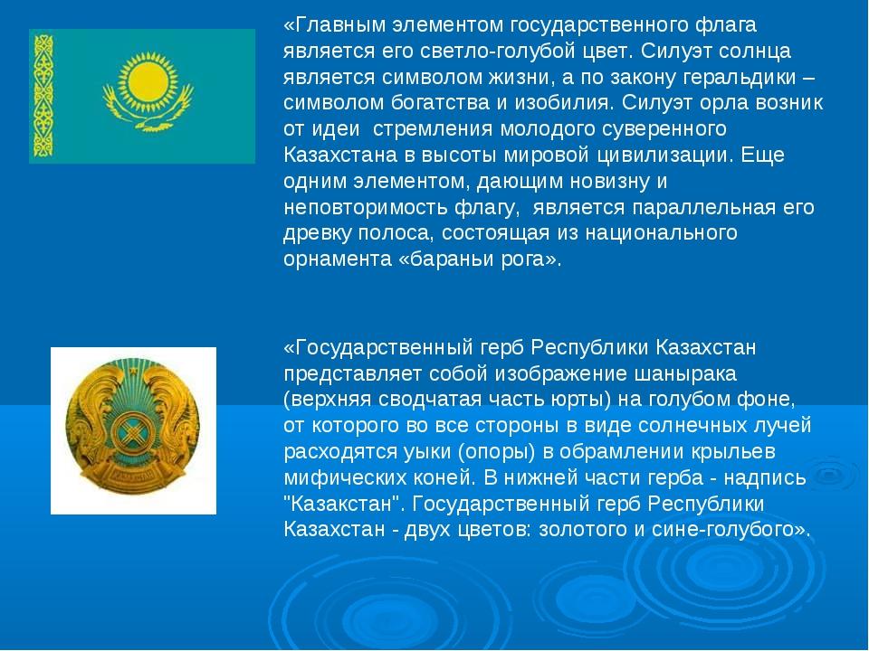 «Главным элементом государственного флага является его светло-голубой цвет. С...