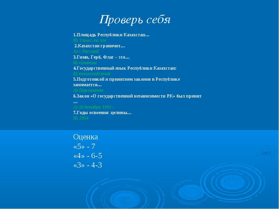 Проверь себя 1.Площадь Республики Казахстан… В) 3 тыс. кв. км 2.Казахстан гр...