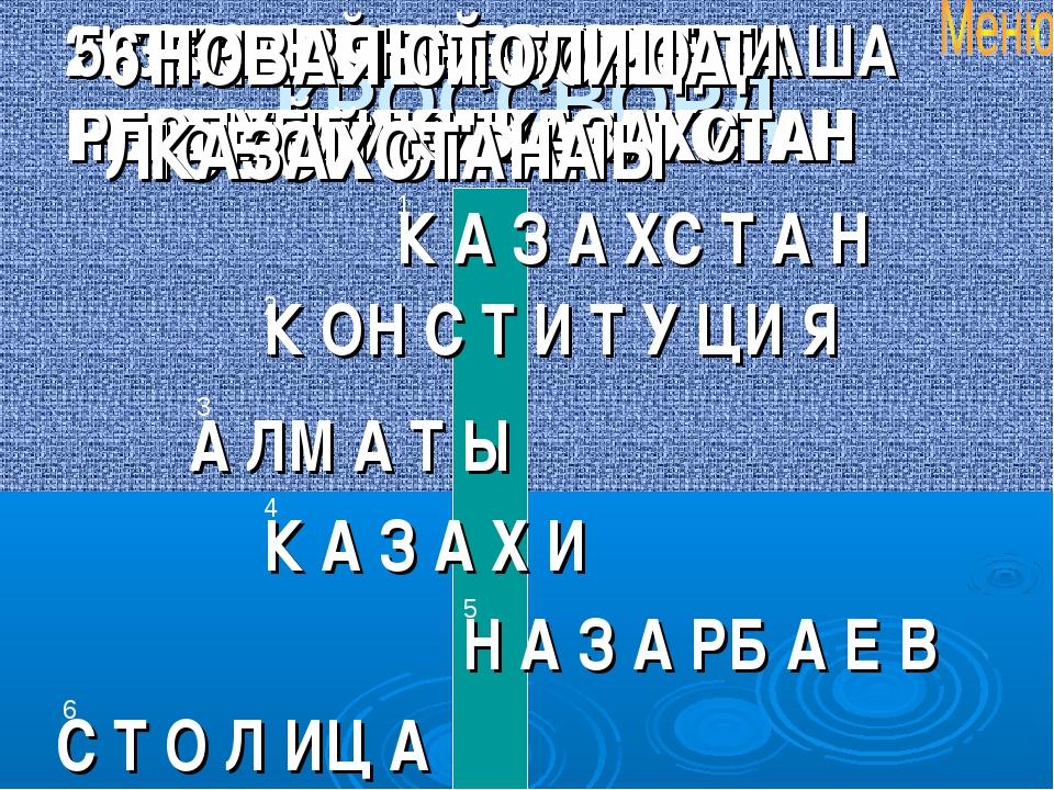 КРОССВОРД 1 КАК НАЗЫВАЕТСЯ НАША РЕСПУБЛИКА? 2 ОСНОВНОЙ ЗАКОН РЕСПУБЛИКИ КАЗАХ...