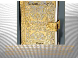Коран Полный текст Корана (Сухуф) был составлен в 650 году при халифе Османе
