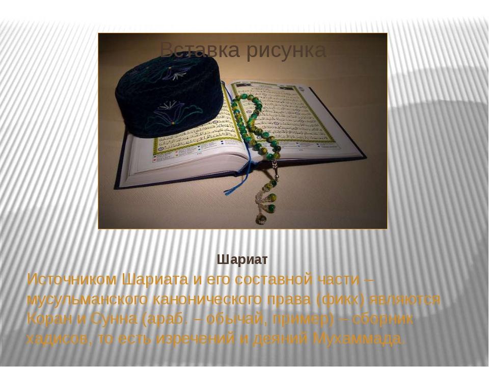 Шариат Источником Шариата и его составной части – мусульманского каноническог...