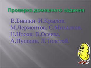 В.Бианки, И.Крылов, М.Лермонтов, С.Михалков, Н.Носов, В.Осеева, А.Пушкин, Л.