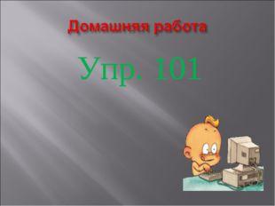 Упр. 101