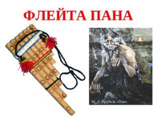 ФЛЕЙТА ПАНА М. А. Врубель «Пан»