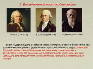 Теория Ч.Дарвина дала ответы на главные вопросы биологической науки: как возн