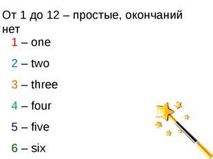 От 1 до 12 – простые, окончаний нет 1 – one 2 – two 3 – three 4 – four 5 – fi