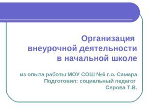 Организация внеурочной деятельности в начальной школе из опыта работы МОУ СО