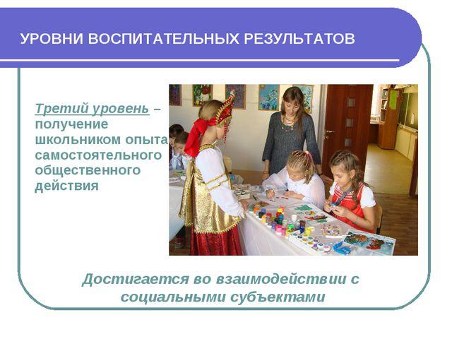 Третий уровень – получение школьником опыта самостоятельного общественного де...