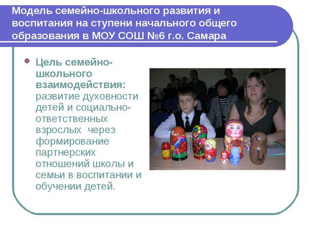 Модель семейно-школьного развития и воспитания на ступени начального общего о...
