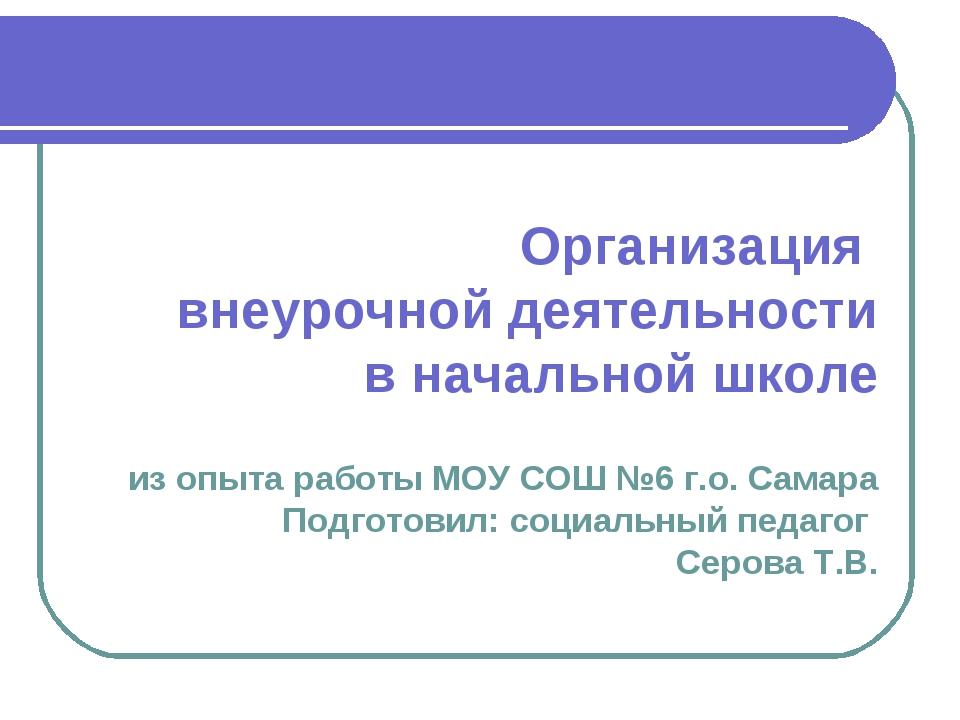 Организация внеурочной деятельности в начальной школе из опыта работы МОУ СО...