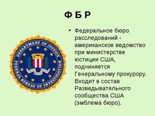 Ф Б Р Федеральное бюро расследований - американское ведомство при министерств