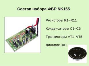 Резисторы R1–R11 Конденсаторы С1–С6 Транзисторы VT1–VT5 Динамик ВА1 Состав н