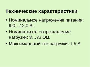 Технические характеристики Номинальное напряжение питания: 9,0…12,0 В. Номина