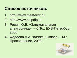 Список источников: http://www.masterkit.ru http://www.chipdip.ru Ревич Ю.В. «