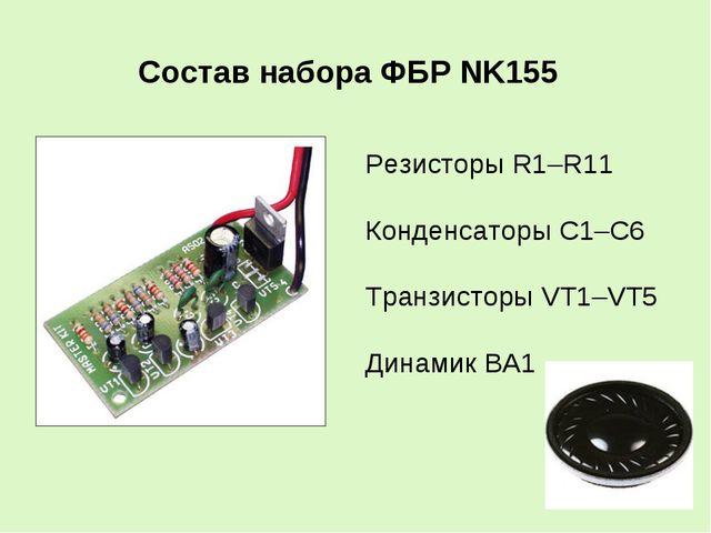 Резисторы R1–R11 Конденсаторы С1–С6 Транзисторы VT1–VT5 Динамик ВА1 Состав н...