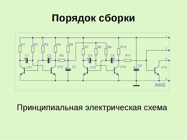 Порядок сборки Принципиальная электрическая схема
