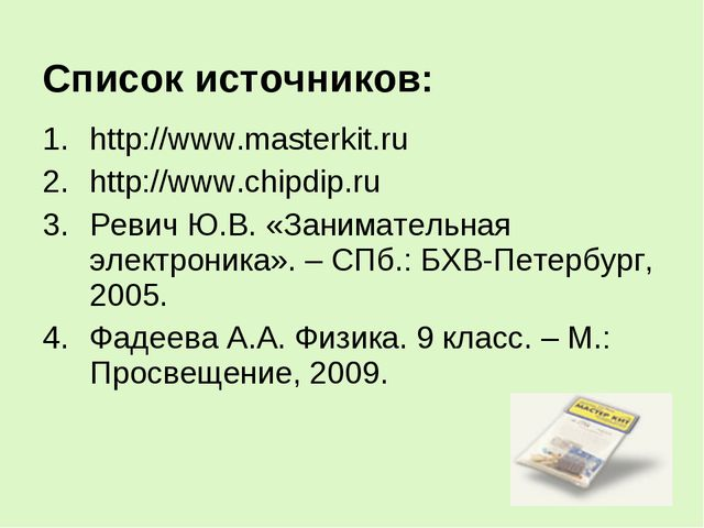 Список источников: http://www.masterkit.ru http://www.chipdip.ru Ревич Ю.В. «...