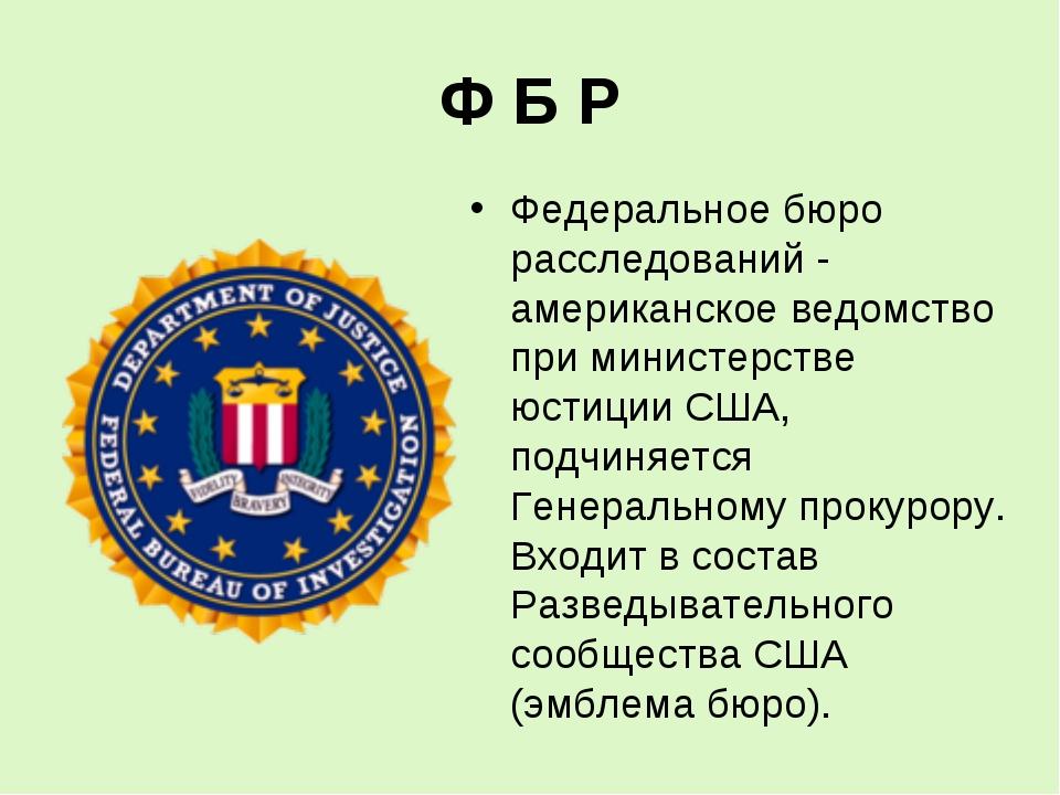 Ф Б Р Федеральное бюро расследований - американское ведомство при министерств...