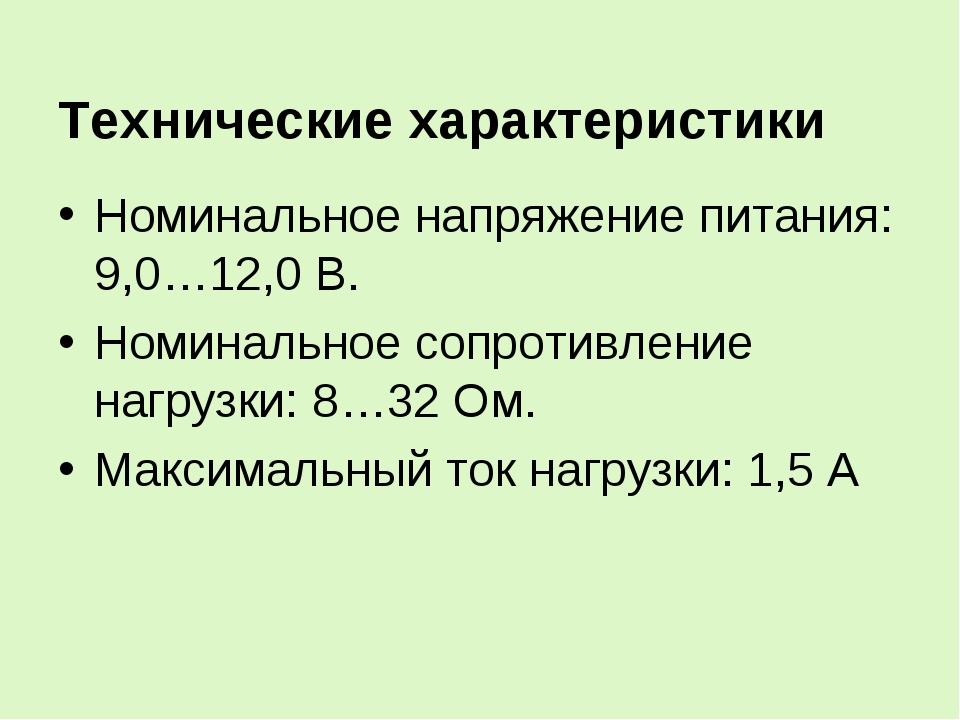 Технические характеристики Номинальное напряжение питания: 9,0…12,0 В. Номина...