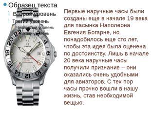 Первые наручные часы были созданы еще в начале 19 века для пасынка Наполеона