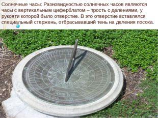 Солнечные часы: Разновидностью солнечных часов являются часы с вертикальным ц