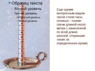 Еще одним интересным видом часов стали часы огневые - тонкие свечи длиной око