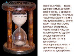 Песочные часы – также один из самых древних видов часов. В средние века появи