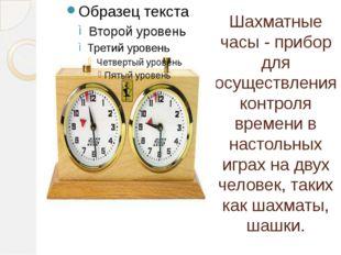 Шахматные часы - прибор для осуществления контроля времени в настольных играх