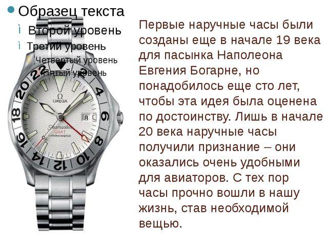 Первые наручные часы были созданы еще в начале 19 века для пасынка Наполеона...