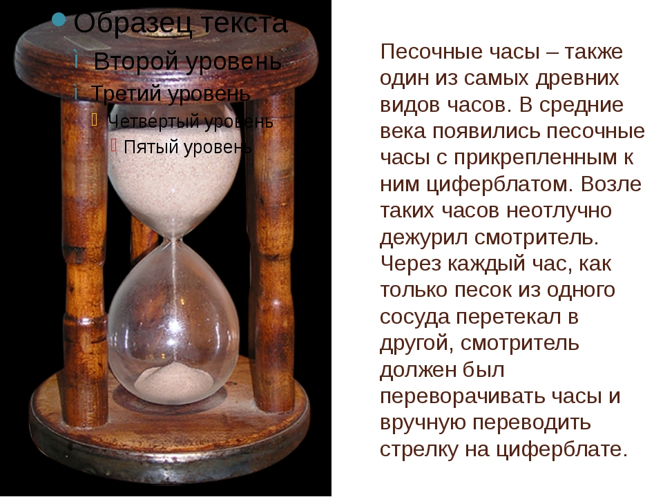 Песочные часы – также один из самых древних видов часов. В средние века появи...