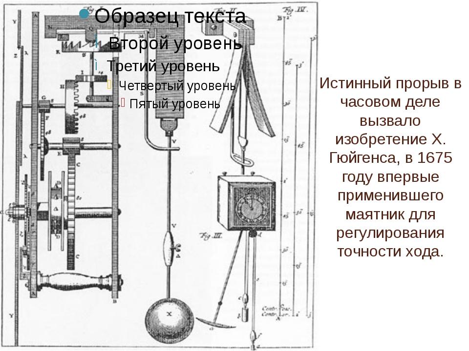 Истинный прорыв в часовом деле вызвало изобретение Х. Гюйгенса, в 1675 году в...