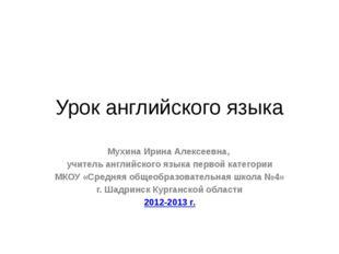 Урок английского языка Мухина Ирина Алексеевна, учитель английского языка пер