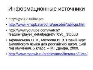 Информационные источники htpp://google.ru/images http://www.kmspb.narod.ru/po