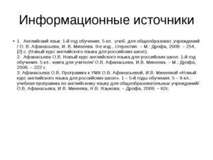 Информационные источники 1. Английский язык: 1-й год обучения, 5 кл. учеб. д
