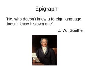 """Epigraph """"He, who doesn't know a foreign language, doesn't know his own one"""""""