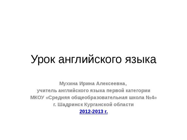 Урок английского языка Мухина Ирина Алексеевна, учитель английского языка пер...