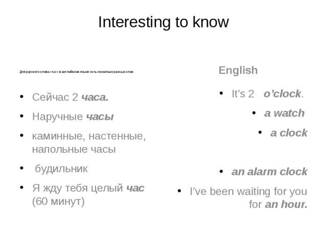 Interesting to know Для русского слова «час» в английском языке есть нескольк...