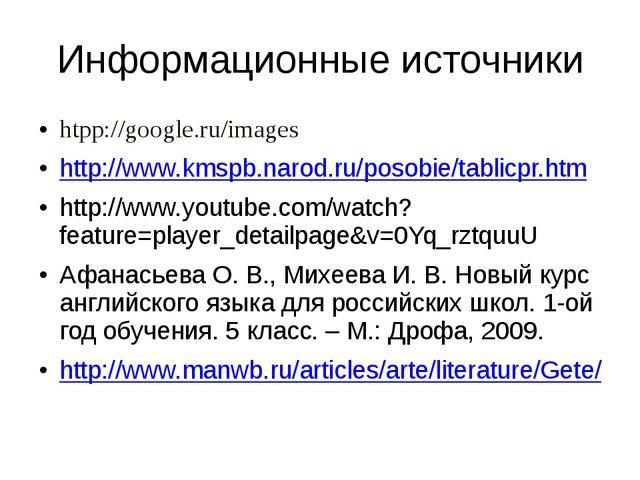 Информационные источники htpp://google.ru/images http://www.kmspb.narod.ru/po...