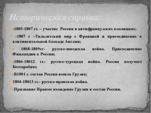 -1805-1807 гг. – участие России в антифранцузских коалициях; -1807 г –Тильзит
