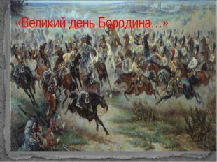 «Великий день Бородина…»