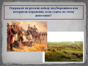 Одержали ли русские победу под Бородином или потерпели поражение, если судить
