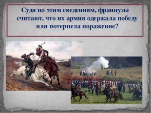 Судя по этим сведениям, французы считают, что их армия одержала победу или по