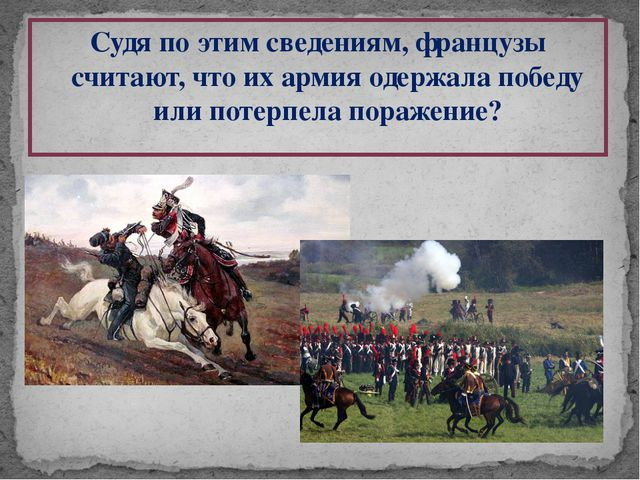 Судя по этим сведениям, французы считают, что их армия одержала победу или по...