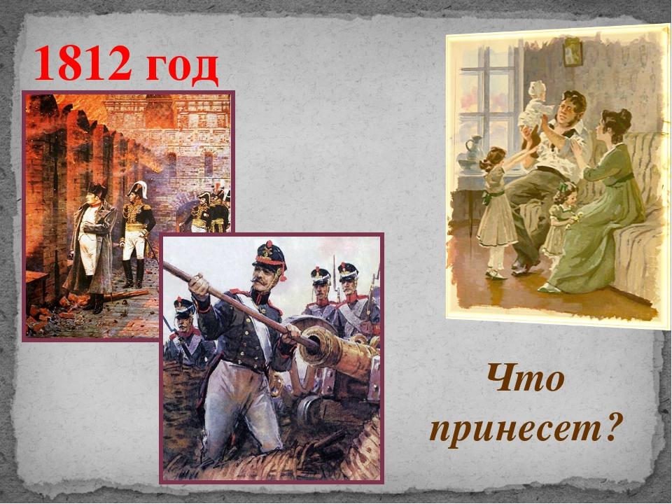 1812 год Что принесет?
