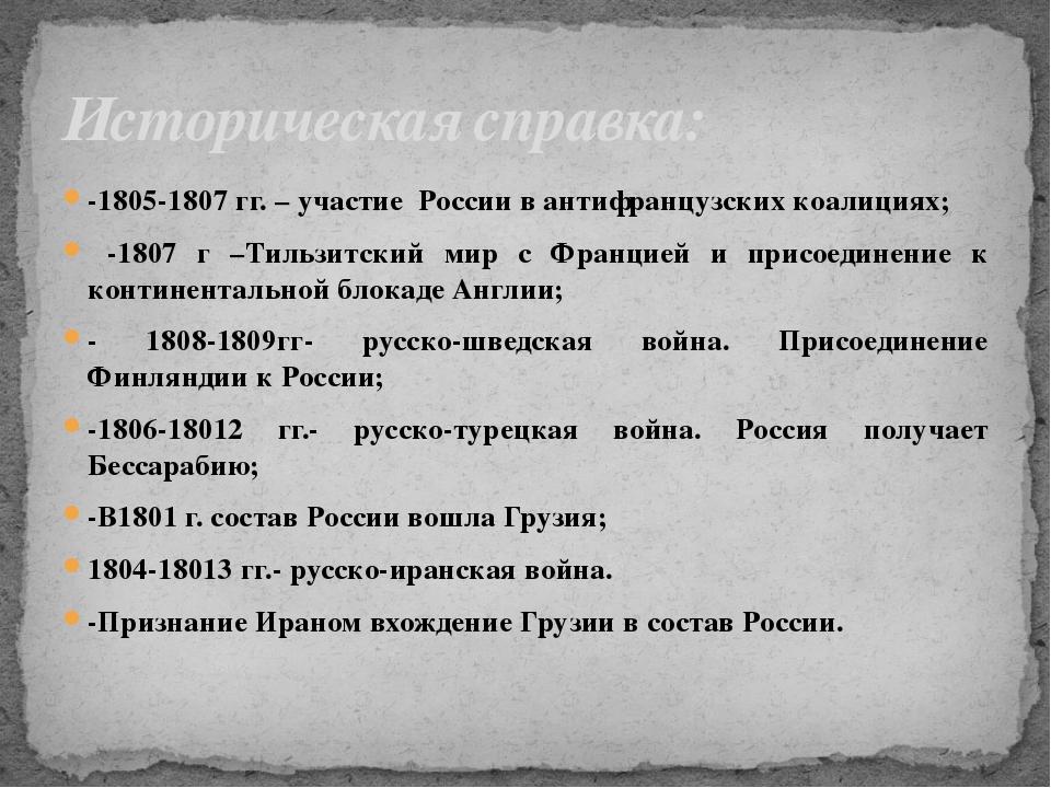 -1805-1807 гг. – участие России в антифранцузских коалициях; -1807 г –Тильзит...