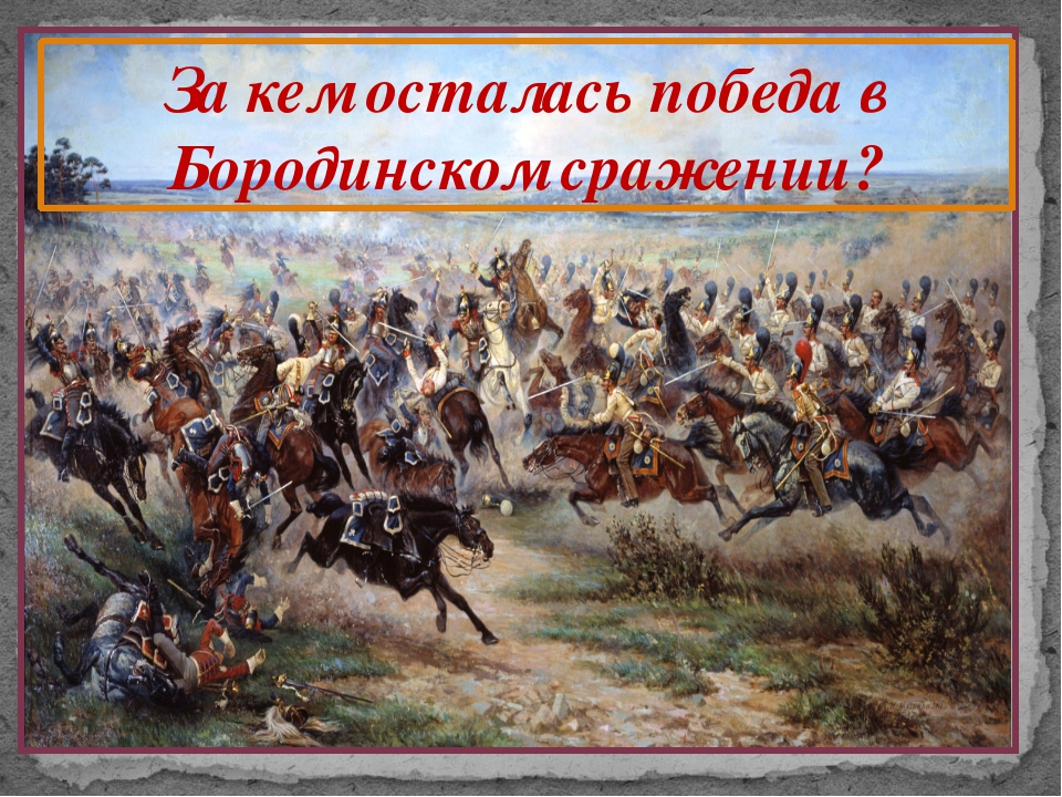 За кем осталась победа в Бородинском сражении?